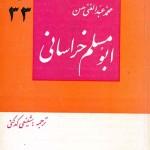 کتاب ابومسلم خراسانی