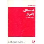 کتاب قصه های پائیزی