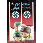 کتاب جنگ دوم جهانی