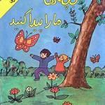 کتاب بچه ها ما را پیدا کنید