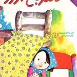کتاب دختر باغ آرزو