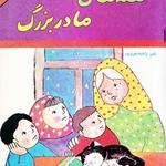 کتاب قصه های مادر بزرگ