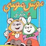 کتاب قصه موش موشی و خرگوشی