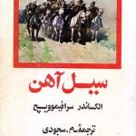 کتاب سیل آهن