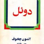 کتاب دوئل