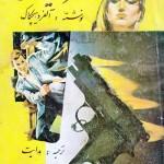 کتاب اسرار یک قتل