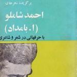 کتاب  برگزیده شعرهای احمد شاملو