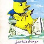 کتاب جوجه اردک احمق