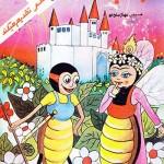 کتاب زنبور بی باک