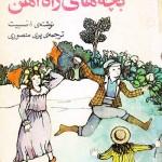 کتاب بچه های راه آهن