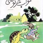 کتاب خواب خرگوشی