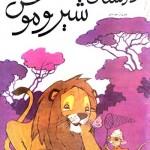 کتاب داستان شیر و موش