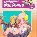 کتاب آستریکس و پسر کوچولو