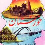 کتاب نگاهی به تاریخ خوزستان