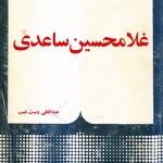 کتاب نقد آثار غلامحسین ساعدی