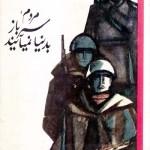 کتاب مردم سرباز بدنیا نمی آیند