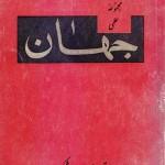 کتاب مجموعه علمی جهان