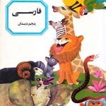 کتاب درسی فارسی