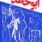 کتاب ابو حامد