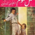 کتاب قتل سوم