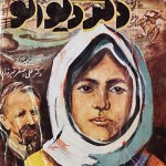 کتاب دکتر ژیواگو ( دو جلدی )