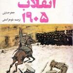 کتاب جنگ ارمنی و مسلمان در انقلاب 1905