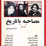 کتاب مصاحبه با تاریخ ( دو جلدی )