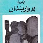 کتاب پرواربندان