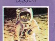 قرآن و طبیعت - مسافرت به فضا