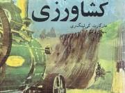 کتاب انقلاب کشاورزی