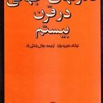 کتاب قدرتهای جهانی در قرن بیستم