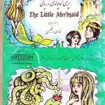 کتاب پری کوچولوی دریائی