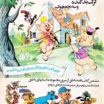 کتاب گرگ بد گنده و سه بچه خوک