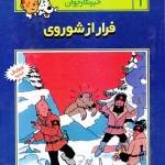 کتاب فرار از شوروی