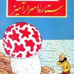 کتاب ستاره اسرار آمیز