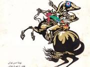 خروس مشهدی حسین