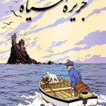 کتاب جزیره سیاه