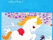 اسب سفید کوچولو از رودخانه می گذزد