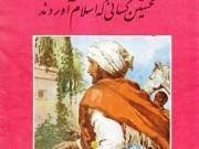 نخستین کسانی که اسلام آوردند