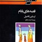 کتاب قصه های بابام