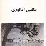 کتاب عکاسی آماتوری