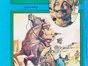 کتاب مهاجمان و فیل آهنین
