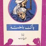 کتاب پاک باخته