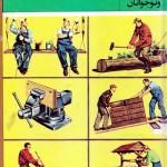 کتاب ماشینها