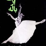 کتاب قصه هایی از باله