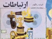 کتاب انقلاب در ارتباطات