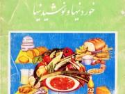 کتاب خوردنیها و نوشیدنیها