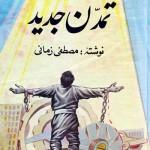 کتاب اسلام و تمدن جدید
