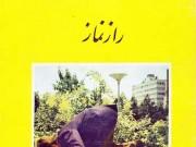 کتاب راز نماز