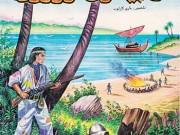 کتاب رابینسون کروزوئه